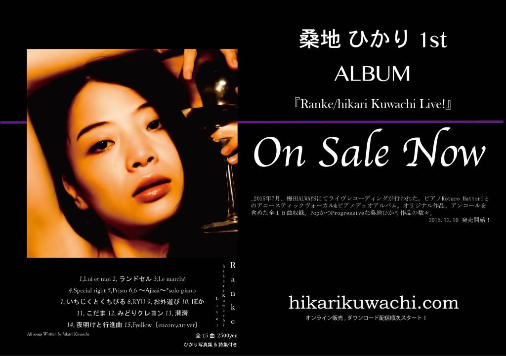 onsalenowAlbum3