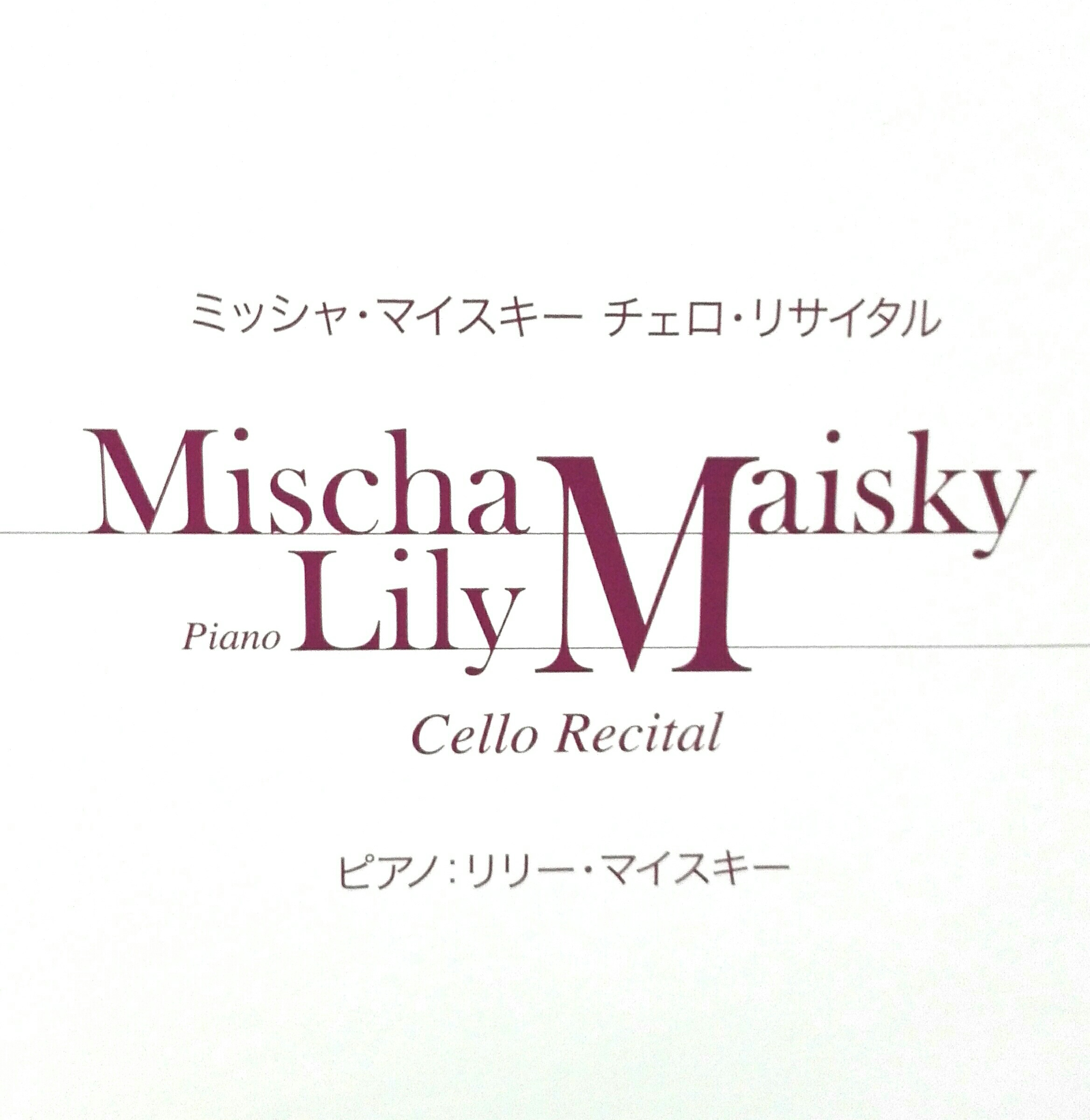 大阪フェスティバルホール ミッシャマイスキー